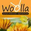 Woolla - наборы для творчества из шерсти