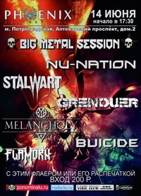 14.06 - BIG METAL SESSION - PHOENIX (С-Пб)