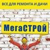 МегаСТРОЙ Тольятти