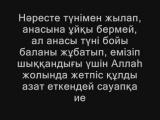 КҮЙЕУІ РАЗЫ БОЛҒАН МҰСЫЛМАН ӘЙЕЛ- ЖАННАТҚА КІРЕДІ !!!