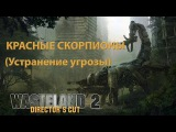 Wasteland 2: Director's Cut 1080p60