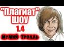 Плагиат шоу, эпизод 1.4: Мумий Тролль