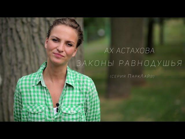Ах Астахова - Законы равнодушья (серия ПаркЛайв 03)