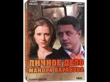 Личное дело майора Баранова ИНТЕРЕСНЫЙ КРИМИНАЛ-БОЕВИК русские фильмы 2015