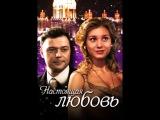 Настоящая любовь ТРОГАТЕЛЬНАЯ МЕЛОДРАМА (русские фильмы сериалы новинки 2015 онлайн качество HD)
