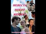 Невеста моего жениха В ХОРОШЕМ КАЧЕСТВЕ Русские фильмы новинки 2015