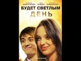 Будет светлым день ПРИЯТНЫЙ ЖИЗНЕНЫЙ СЕРИАЛ лучшие русские фильмы сериалы кино 2015