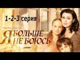 Я больше не боюсь 1 - 2 - 3 серия ДЕРЕВЕНСКИЙ ЛЮБОВНЫЙ СЕРИАЛ русские фильмы 2015