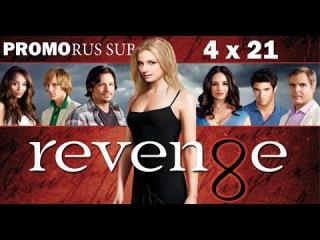 Месть (Возмездие, Revenge) - 4 сезон 21  серия RUS SUB (Промо)