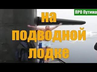 ПРО ПУТИНА * Видео Путина на подводной лодке * Putin underwater tray.
