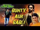 Bunty Aur Babli 2015 Hindi Dubbed Movie With Telugu Songs | Ravi Teja, Brahmanandam, Kalyani