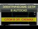 Слои в AutoCAD Курс по электрическим сетям в Автокад