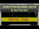 Листы и СПДС в AutoCAD Урок для Проектировщиков электрических сетей