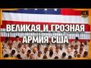 Великая и грозная армия США Видео YouTube