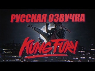Kung Fury Movie (Русская озвучка) HD