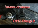 Замена ступицы Опель Омега Б (OPEL Omega B)