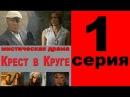 Крест в круге 1 серия из 8 Мистическая драма. Криминальный сериал