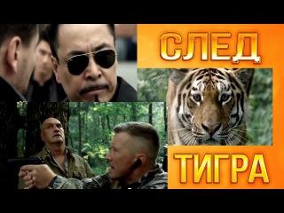 СЛЕД ТИГРА! Крутой русский боевик 2015! Криминальная драма триллер фильм кино смотреть онлайн HD