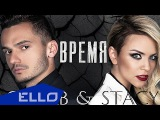 ПРЕМЬЕРА! Stacy &amp CoolB 5sta Family - Время