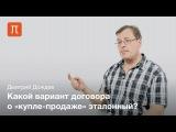Купля-продажа — Дмитрий Дождев