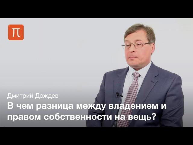 07 - Владение — Дмитрий Дождев