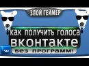 Как получить Голоса ВКонтакте без программ. Голоса ВКонтакте без программ.