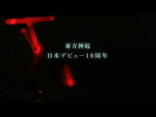 東方神起日本デビュー10周年CM