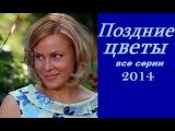 Поздние цветы 2014 3-х часовая мелодрама Фильм Смотреть онлайн