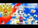 Поздравление от зайки с днем россии