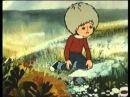 Balaca choban. (1985) azeri cizgi filmi.