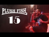 Plush Fish - Танцуй пока молодой