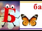 Слогопесенка со звуком Б. Учим буквы - развивающий мультик. Видео для детей. Наше всё!