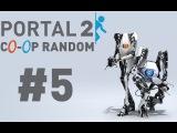 Portal 2 Co-oP Random #5 (ЛУЧШАЯ КО-ОП КАМЕРА!)
