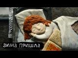 Зима пришла (Мультфильм о том, как пришла зима)