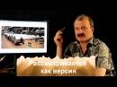 Искажение истории Алексей Кунгуров 200 лет назад была ядерная война