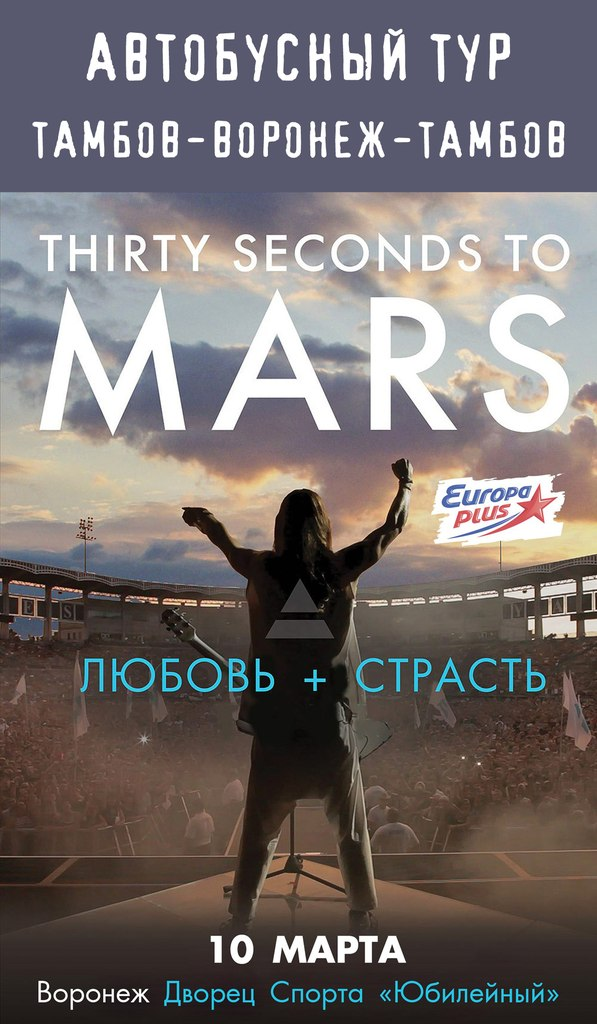 Афиша Тамбов 10.03 / Автобусный тур / 30 SECONDS TO MARS