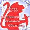 Подготовка к встрече Нового года Обезьяны 2016.