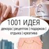 1001 идея ...декора рецептов подарков отдыха