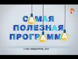Самая полезная программа / Выпуск 8 (31.10.2015)