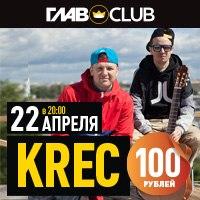 Krec. Акустика * 22.04 * ГЛАВCLUB * 100 руб.