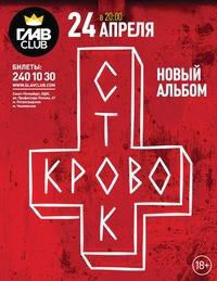 24.04 - Кровосток. Новый альбом - ГЛАВCLUB