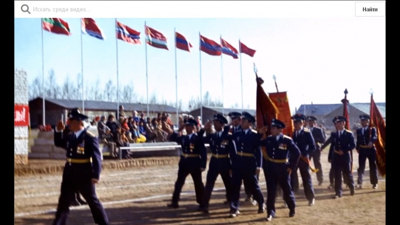 43 АПИБ посвящается Монголия Чойболсан
