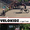VeloKidz- велоспорт с 4 до 7 лет