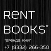 Rent Books [бизнес-книги почти даром] Киров