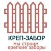 КРЕП-ЗАБОР строительство и установка заборов