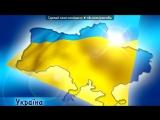 «Україна» под музыку Revolution Ukraine - Ще не вмерла Україна, хай живе – і геть руїна!. Picrolla