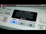 Сброс счетчика тонера Brother MFC 7360, DCP 7057, HL 2132