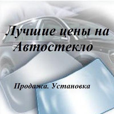 Авто Стекло