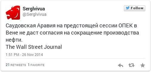 Рубль ускорил падение перед заседанием ОПЕК - Цензор.НЕТ 2203