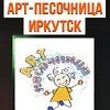 АРТ ПЕСОЧНИЦА - РИСУЕМ ЦВЕТНЫМ ПЕСКОМ(ИРКУТСК)
